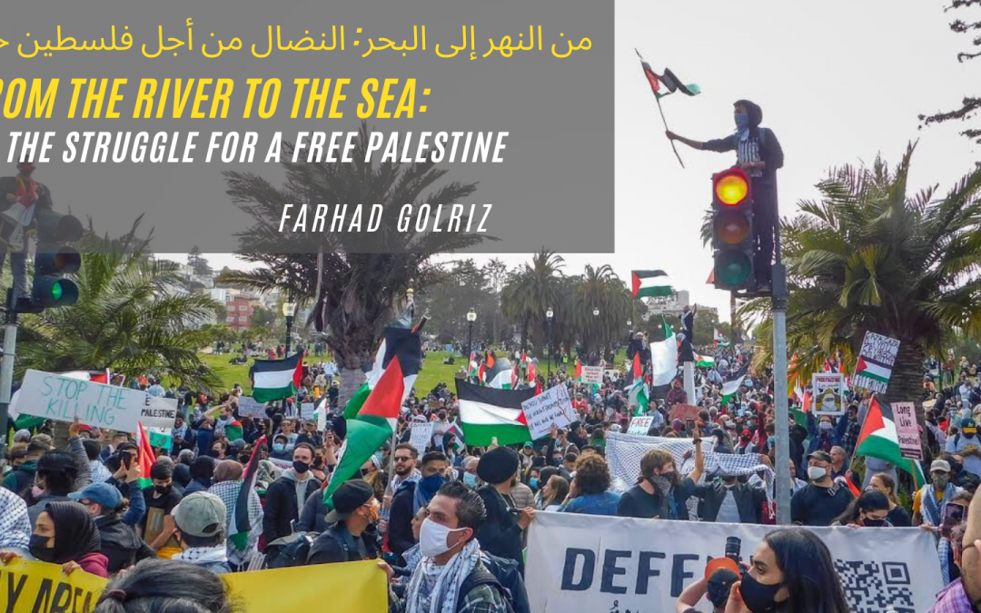 From the River to the Sea: The Struggle for a Free Palestine  من النهر إلى البحر: النضال من أجل فلسطين حرة